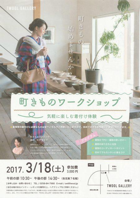 『長岡市内でちょっと興味ある記事を見たのでシェアします』