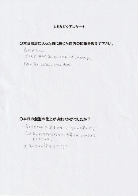 30代女性 【メニュー】カット+ダメージレスパーマ