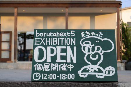 """「アーティスト""""borutanext""""5の長岡初個展に行ってきました」"""